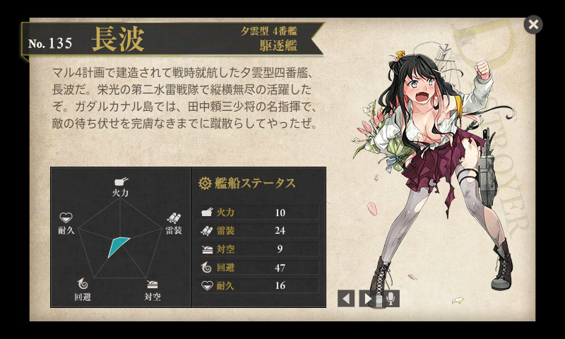 (KanColle-170111-21335249.png)