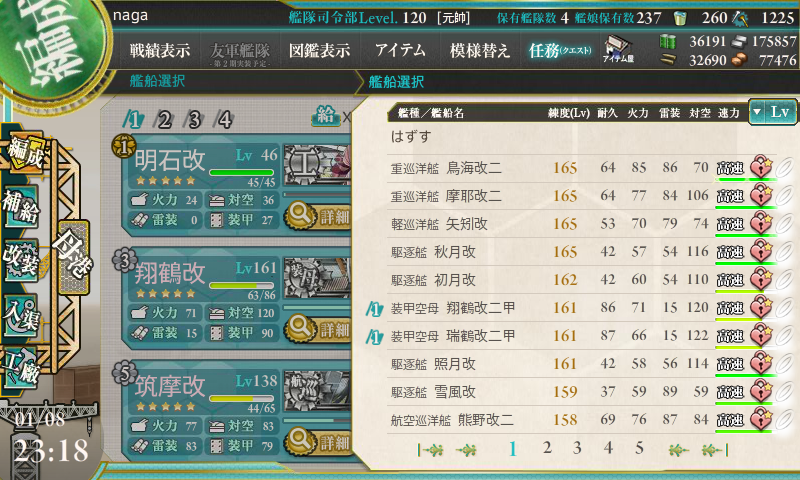 (KanColle-180108-23182689.png)