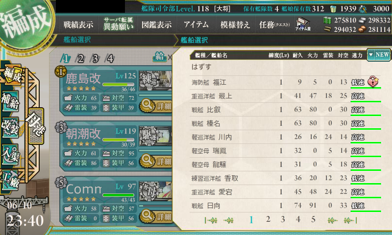 (KanColle-180610-23401412.png)