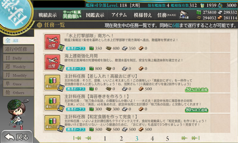 (KanColle-180610-23413497.png)