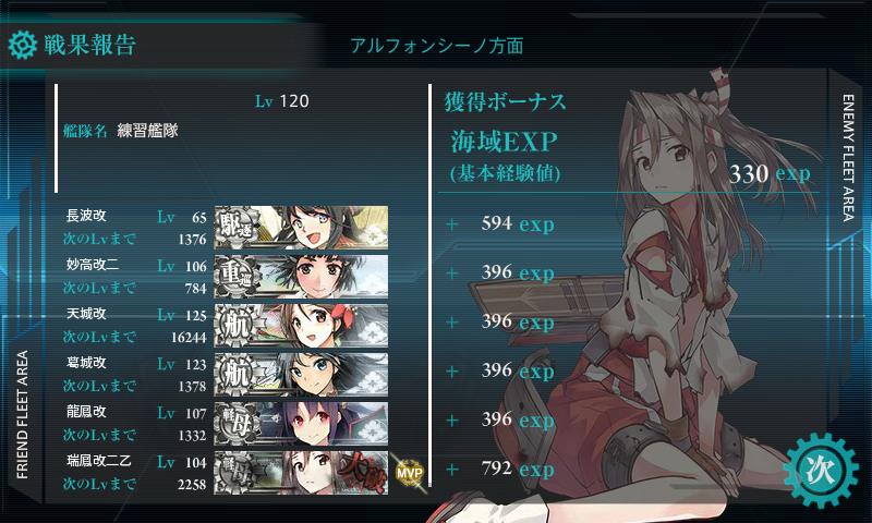 (kancolle_20180612-093244453.png)