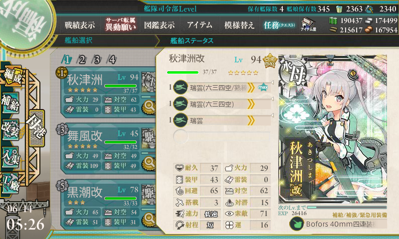 (kancolle_20180614-052647128.png)