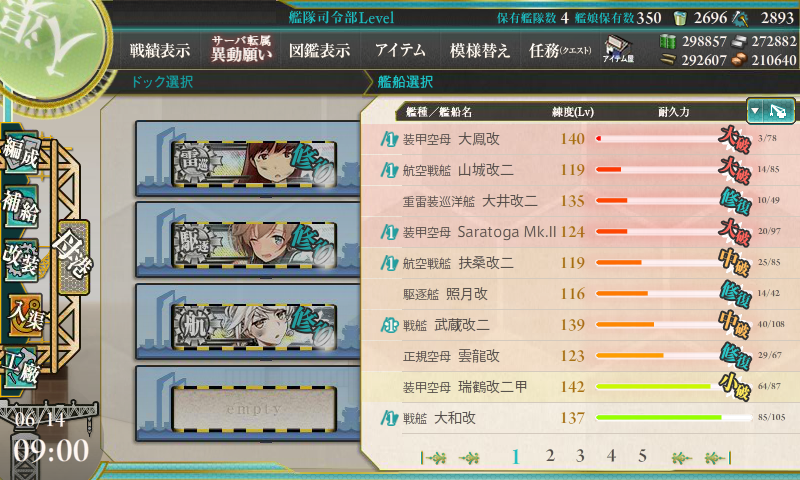 (kancolle_20180614-090001605.png)