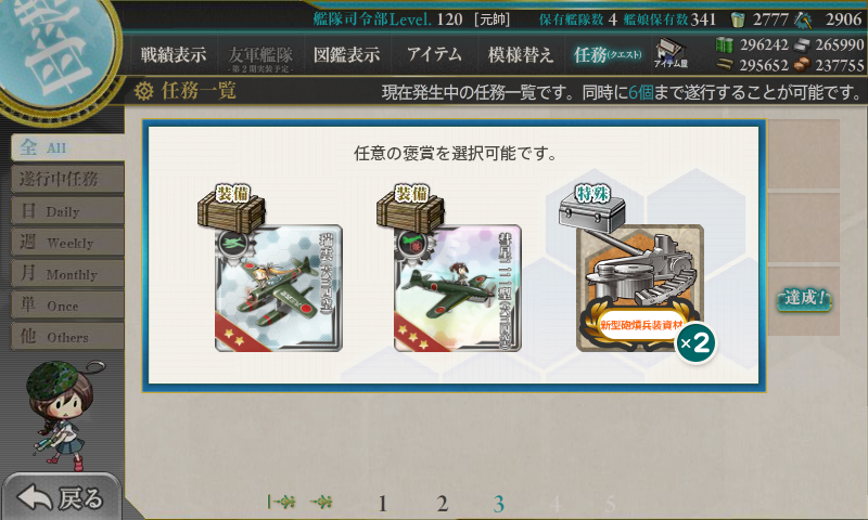 (kancolle_20180706-184309747.png)