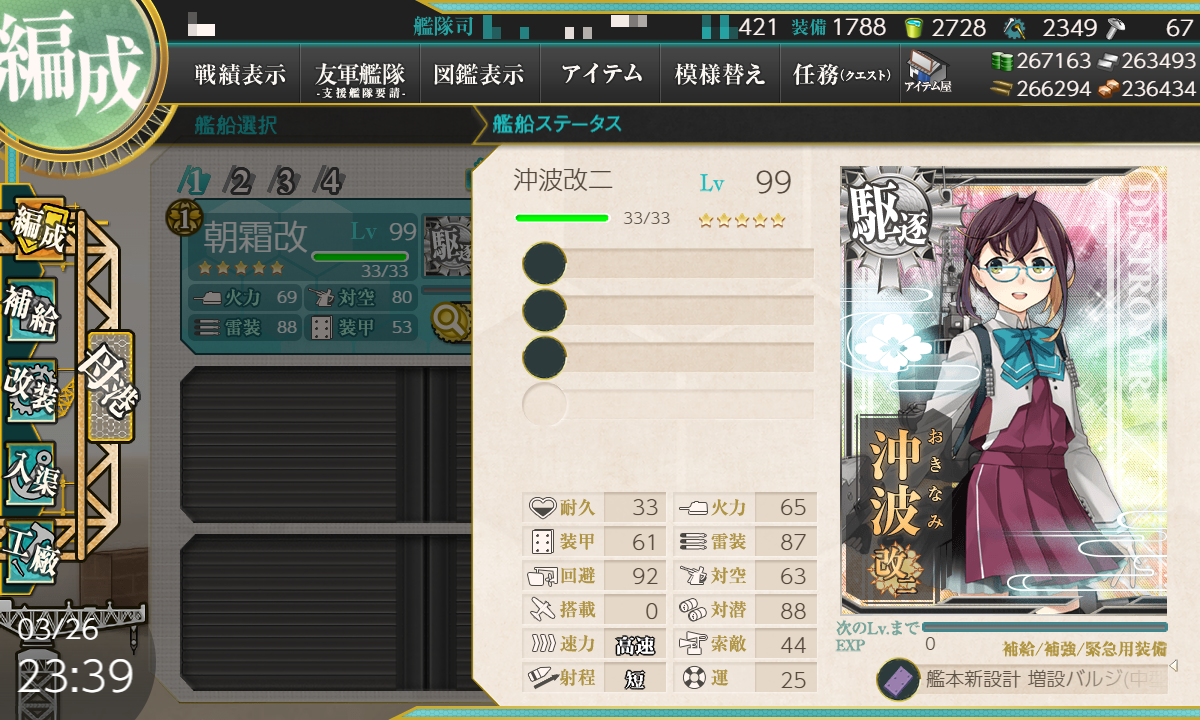 (kancolle_20200326-233928594.png)