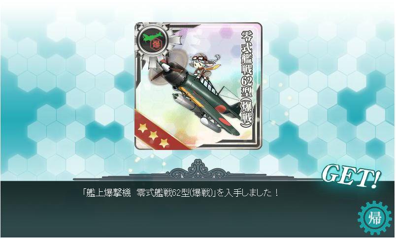 【艦これ】零式艦戦62型は既存のレシピで開発可能! その ...