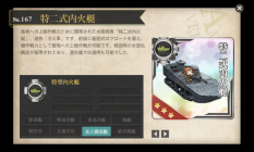 (kancolle_160319_183538_01.png)