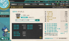KanColle-170820-00081123.png