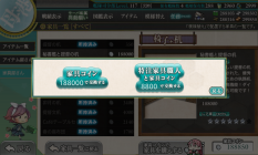 kancolle_20180523-015022108.png