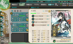 kancolle_20180523-092412825.png