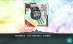 kancolle_20180703-223632404.png