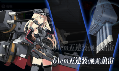 KanColle-170214-20232272.png