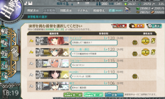 (kancolle_20200127-181911870.png)