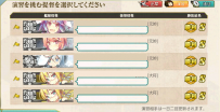 kancolle20131111a.png